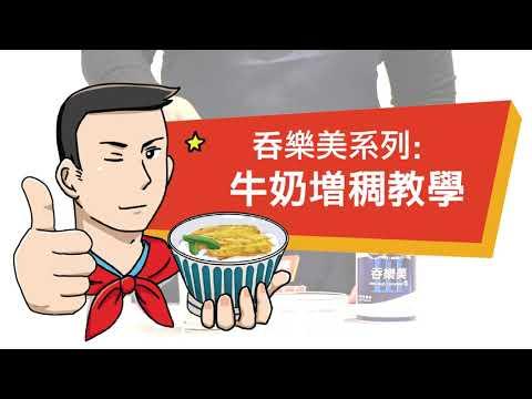 【吞樂美系列】牛奶增稠教學