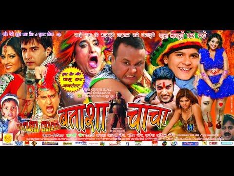 बताशा चाचा - Full Bhojpuri Movie 2015 | Batasha Chacha - Bhojpuri Film 2015