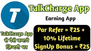TalkCharge App Refer & Earn | Refer kijiye aur paise kamaiye 10% Lifetime | TalkCharge | Tech GuruJi