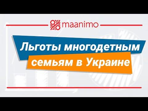 Льготы многодетным семьям в Украине / Maanimo