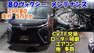 走行5万のヴォクシーCVTF汚かったです エアコンメンテナンス ローター研磨 他 メンテナンス Toyota Voxy maintenance エアコンガス エアコン効かない トルコン太郎 圧送交換