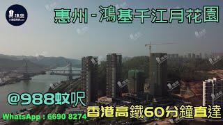 鴻基千江月花園_惠州|@988蚊呎|香港高鐵60分鐘直達|香港銀行按揭(實景航拍) 2021
