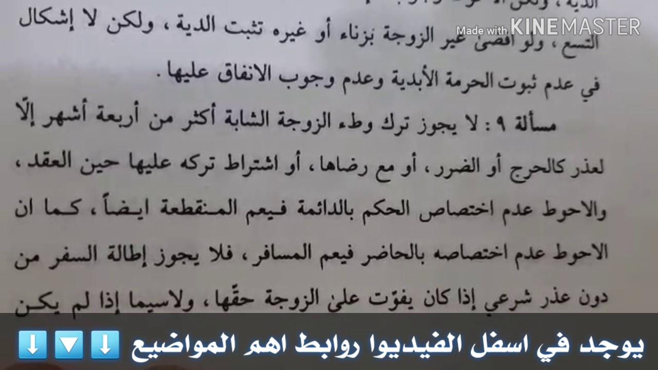 هل يجوز هجر الزوجة اكثر من اربعة اشهر السيد علي الحسيني السيستاني دام ظله Youtube