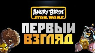 Angry Birds: Star Wars - [ПЕРВЫЙ ВЗГЛЯД] Олег Брейн