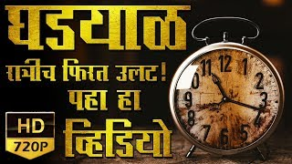 Creepy Clock | Ghost Clock | रात्रीस खेळ चाले | Ratris khel chale | Short Horror Clip | Short Video