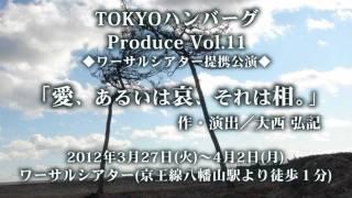 TOKYOハンバーグ Produce Vol.11 ◇ワーサルシアター提携公演◇ 「愛、あ...