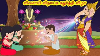 விவசாயி விநாயக சதுர்த்தி விழா - The desire of the farmer    Tamil Fairy Tales   Tamil Moral Stories