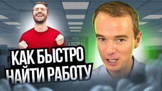 Как быстро найти работу. Советы от профессионала.(Еще больше ответов на интересующие вопросы: http://vladimiryakuba.ru/ Жмите красную кнопку «подписаться» и ставьте..., 2014-09-01T14:38:42.000Z)