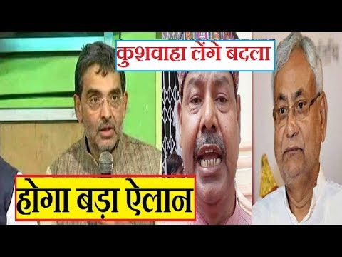 होगा बड़ा ऐलान ,जल्द लेंगे बदला   | Breaking News Bihar