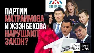 Биримдик и Мекеним Кыргызстан запустили агитацию досрочно