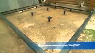 видео Винтовой фундамент для дома в Барнауле, винтовые сваи под дом