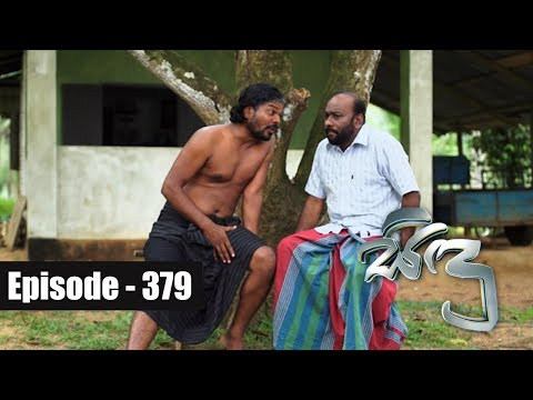 Sidu | Episode 379 18th January 2018
