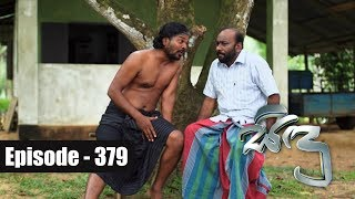 Sidu | Episode 379 18th January 2018 Thumbnail