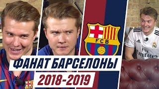 ФАНАТ БАРСЕЛОНЫ В СЕЗОНЕ 2018/2019