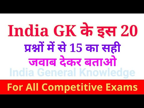 India GK   Common General Knowledge Related to India ...
