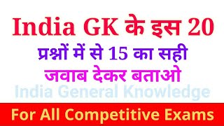 India GK   Common General Knowledge Related to India Questions and Answers GK in Hindi