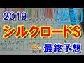 【競馬】シルクロードS2019 最終予想