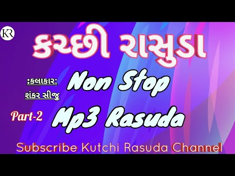 Non Stop Mp3 Rasuda | Part 2 | Shankar siju | by Kutchi Rasuda
