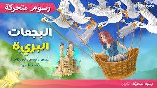 الاميرة والبجعات البرية (Princess and the Wild Swans) - قصص اطفال قبل النوم - رسوم متحركة - بالعربي