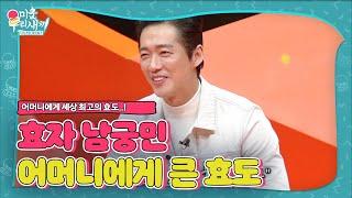 남궁민, 어머니를 위한 세상 최고의 효도ㅣ미운 우리 새끼(Woori)ㅣSBS ENTER.