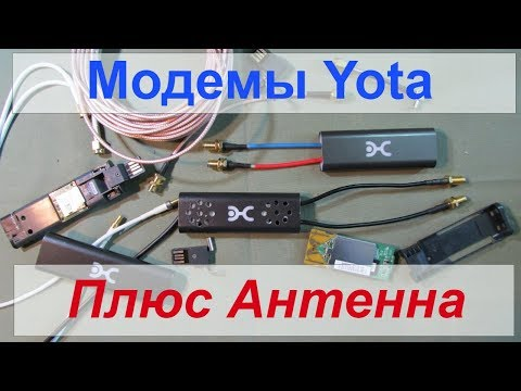 Модем Yota. Как подключить антенну 4G Lte MIMO.