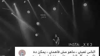 الناس تعبني.مهو مش فاهمنى يمكن ده لأنى... 🎶 بأجمل صوت.. حالات واتساب.