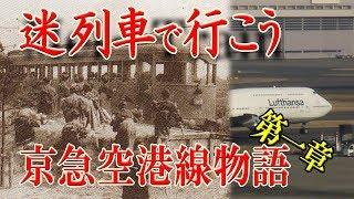 【迷列車で行こう】#17 京急空港線物語 第一章 ~観光客のための鉄道から名ばかりの空港線へ~