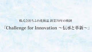 平成30年6月20日(2018年)持株会社化に伴い、 旧「株式会社ちふれ化粧...