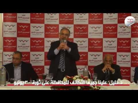د.خليل: علينا جميعا التكاتف للمحافظة على ثورة 30 يونيو