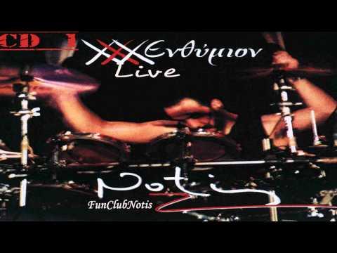 Νότης Σφακιανάκης - Live Ενθύμιον XXX ( cd 1) HQ