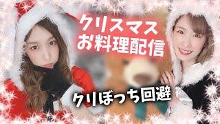 クリスマスお料理配信【ちゅにみそ】