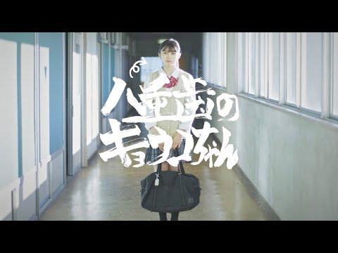 The Shiawase 『八重歯のキョウコちゃん』 Music Video