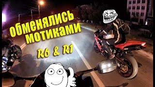 ОБМЕН МОПЕДАМИ R1 vs R6 | Ночные покатушки мотоциклистки