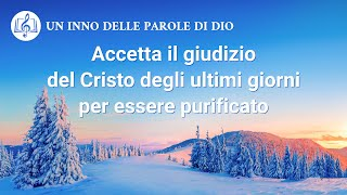 Cantico cristiano 2020 - Accetta il giudizio del Cristo degli ultimi giorni per essere purificato