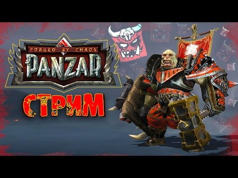 видео: panzar forged by chaos. Стрим.