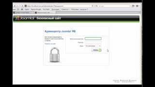 Видеоурок # 8. Закрываем доступ к админке Joomla!