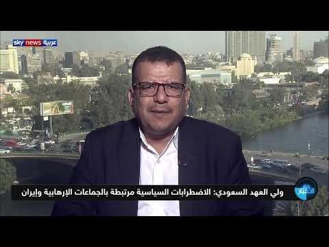 ولي العهد السعودي: الاضطرابات السياسية مرتبطة بالجماعات الإرهابية وإيران  - نشر قبل 4 ساعة