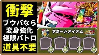 【ドッカンバトル 3924】マジで強い。強すぎる。魔人ブウ編成で完全勝利。(7/27収録)【極限バトルロード 変身強化 Dokkan Battle】