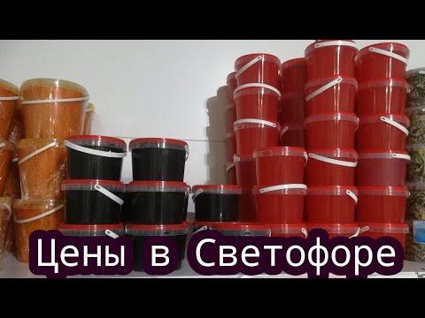 Обзор цен в магазине СВЕТОФОР 🚥