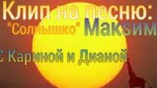 "Клип под песню Макsим— ""Солнышко""!/Клип#1"