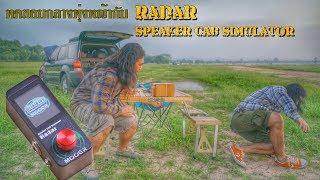 TheBryanTV ทดสอบกลางทุ่งหญ้ากับ Radar Speaker Cab Simulator