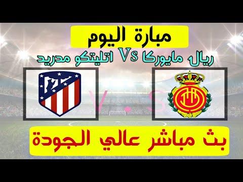 مبارة اتليتكو مدريد Vs ريال مايوركا - بث مباشر مبارة اليوم ...