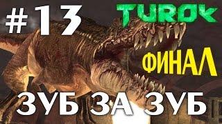 Turok 2008 (HD 1080p 60 fps) - Зуб за зуб - прохождение #13 финал