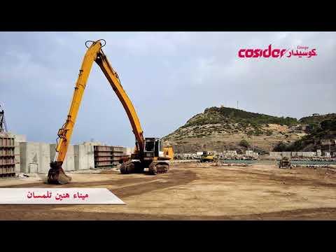 Film - COSIDER l'étoile algérienne