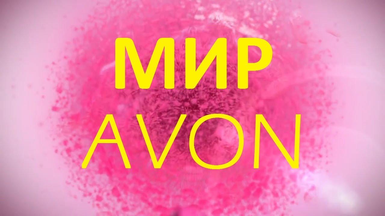 Www avon ru представителям разместить заказ avon журнал онлайн