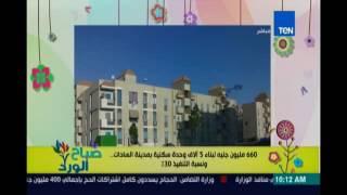 660 مليون جنيه لبناء 5 ألاف وحدة سكنية بمدينة السادات ونسبة التنفيذ 30%