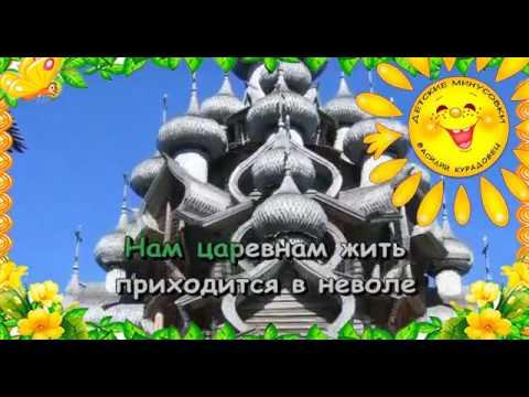 Песня царевны Забавы А я не хочу Из мультфильма Летучий корабль. Караоке для детей.