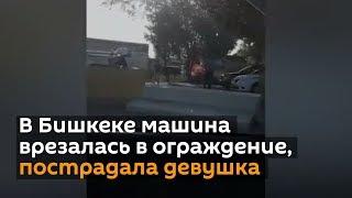 В Бишкеке машина врезалась в ограждение, пострадала девушка. Видео