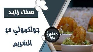 جواكمولي مع الشريم - سناء زايد