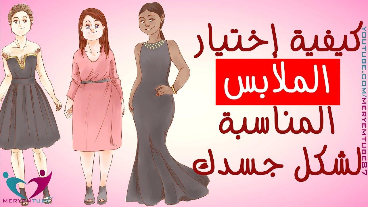 d038315d7 كيفية اختيار الملابس المناسبة شكل جسدك - YouTube